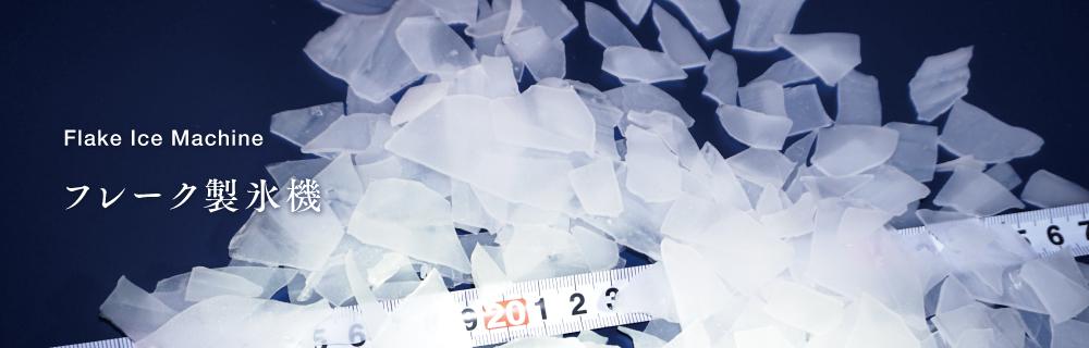アイスマン公式ホームページ official website :  フレークアイス製氷機