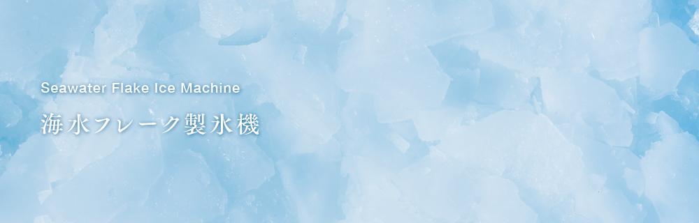 アイスマン公式ホームページ official website :  海水フレークアイス製氷機