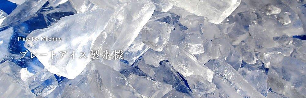 アイスマン公式ホームページ official website :  プレート製氷機