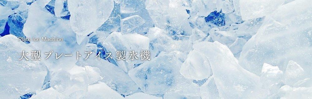 アイスマン公式ホームページ official website :  大型プレートアイス製氷機