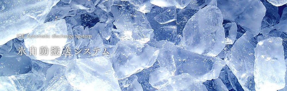 アイスマン公式ホームページ official website :  氷自動搬送システム