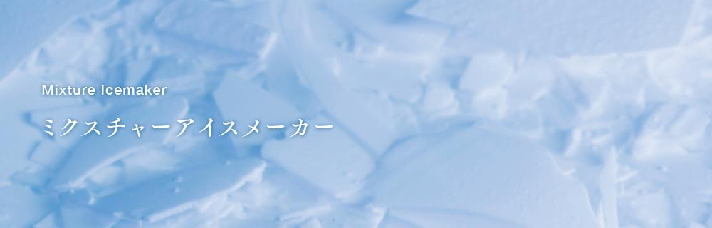 アイスマン公式ホームページ official website :  ソルト・アイシング凍結技術