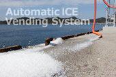 アイスマンの氷販売システム
