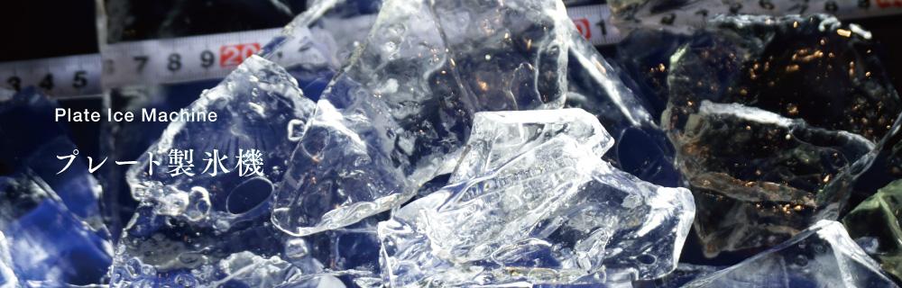 プレート製氷機