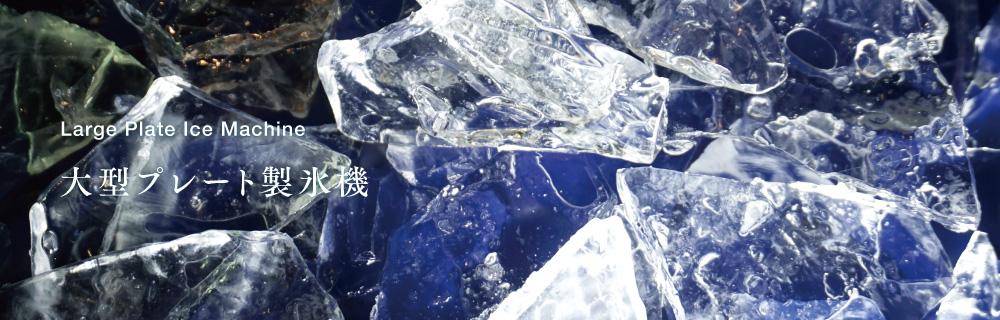 大型プレート製氷機