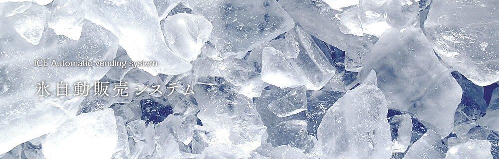 氷自動販売システム