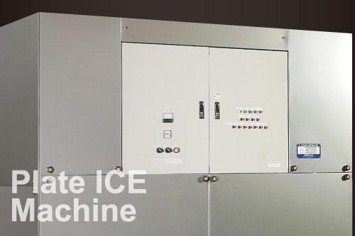 プレート製氷機製品紹介