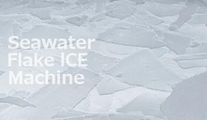 海水フレークアイス製氷機